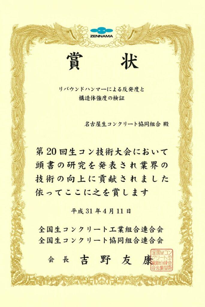 第20会生コン技術大会賞状