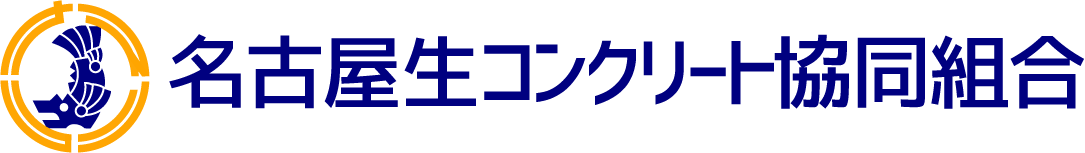 名古屋生コンクリート協同組合